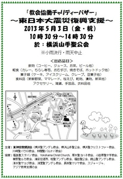 bazaar20130503.JPG